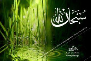 Sobhan_Allah