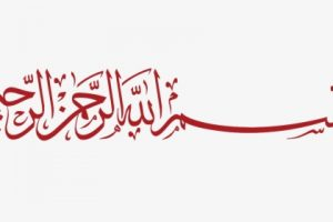 207-2078719_bismillah-hir-rahman-nir-raheem-in-arabic-png