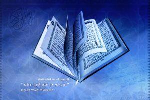 Quran-islam-25345219-800-600